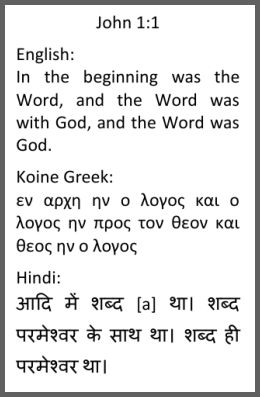 John 1:1 in 3 different alphabets